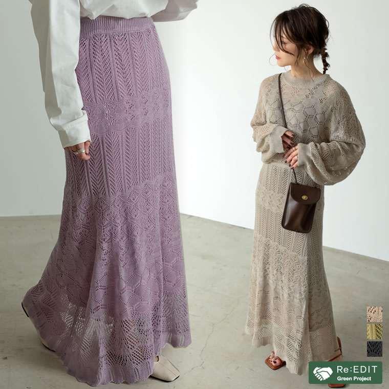 133251_[低身長/高身長サイズ有]かぎ編みナローロングニットスカート