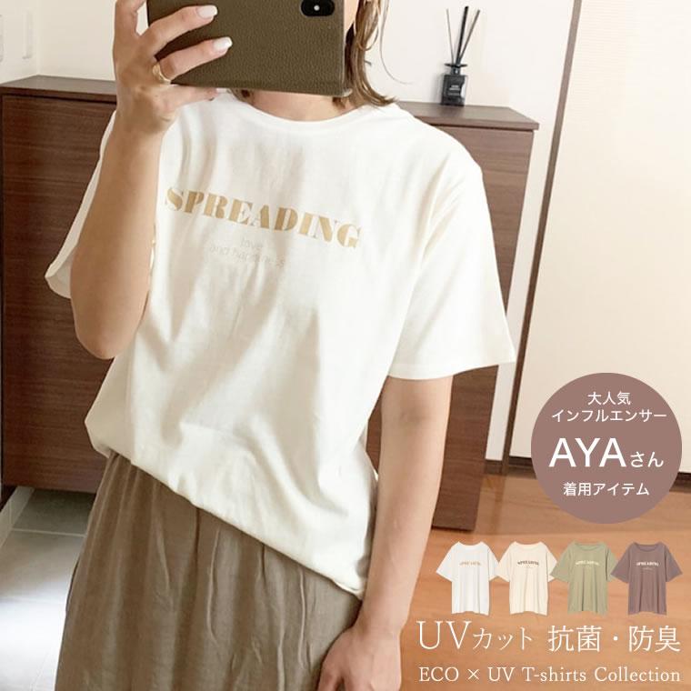 133302_[UVカット][抗菌防臭][お家で洗える]クルーネックフロントロゴTシャツ