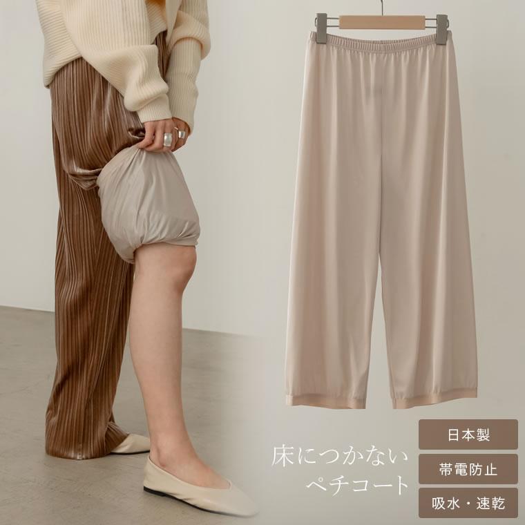 133340_[日本製]裾ゴム入りインナーワイドパンツ