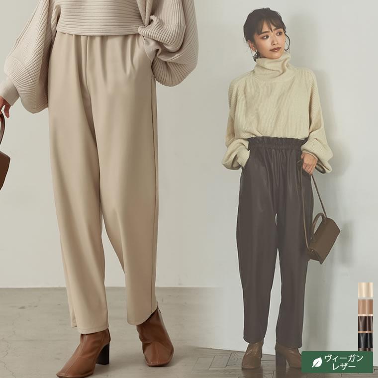 133497_[近藤千尋さん着用][低身長向け/高身長向けサイズ対応]ヴィーガンレザーウエストギャザーテーパードパンツ
