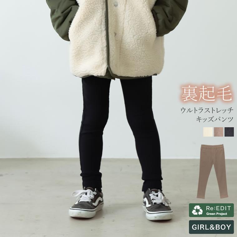 133814_[親子ペア/キッズ][サステナブル]潤って暖かい裏起毛スキンケアイージーストレッチパンツ