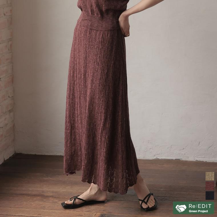 134404_[低身長サイズ有]透かし編みスラブニットセミフレアスカート
