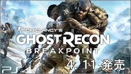 ghostreconbp