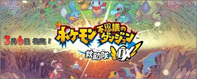 pokemonfusigi