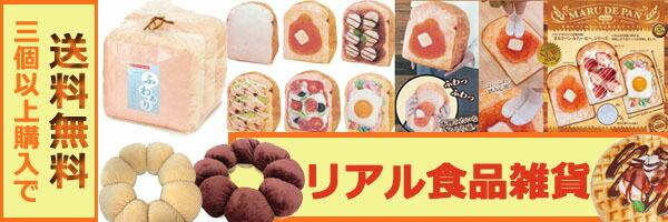 リアル食べ物雑貨