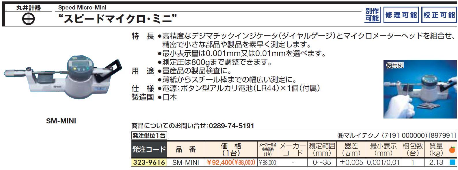 マルイテクノ 丸井 スピードマイクロミニ 【323-9616】 SM-MINI