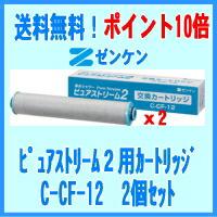 ポイント10倍送料無料ゼンケン正規取扱店浄水シャワーピュアストリーム2CF-12