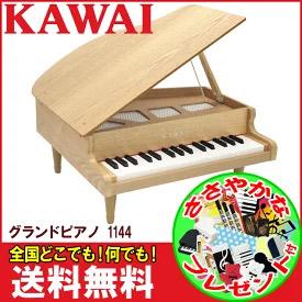 KAWAI(河合楽器製作所)グランドピアノ(木目調)タイプのカワイのミニピアノ32鍵(木目調-ナチュラル) 1144
