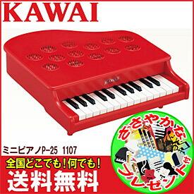 KAWAI ミニピアノ P-25 ローズレッド