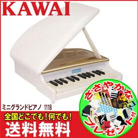 カワイのミニピアノ ミニグランドピアノ 1118(ホワイト)