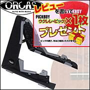 ORCAS ギタースタンド OUS-A