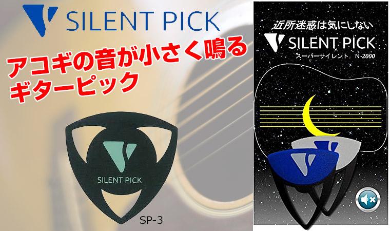 SILENT PICK