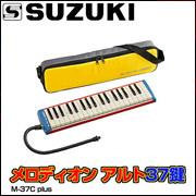 SUZUKI(鈴木楽器)鍵盤ハーモニカ M-37C plus
