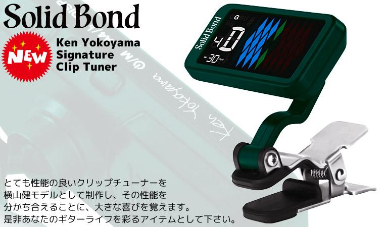 CT-KY Ken Yokoyama Signature Clip Tuner