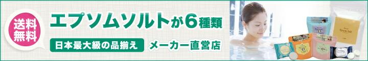 エプソムソルト日本最大級の品揃え