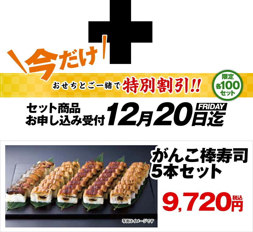 棒寿司5本セット