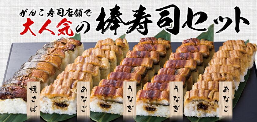 棒寿司の商品一覧をみる