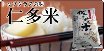 がんこ村 ネッカリッチ 卵かけご飯 仁多米