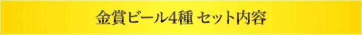 金賞ビール4種 セット内容