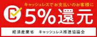 キャッシュレス 5%還元