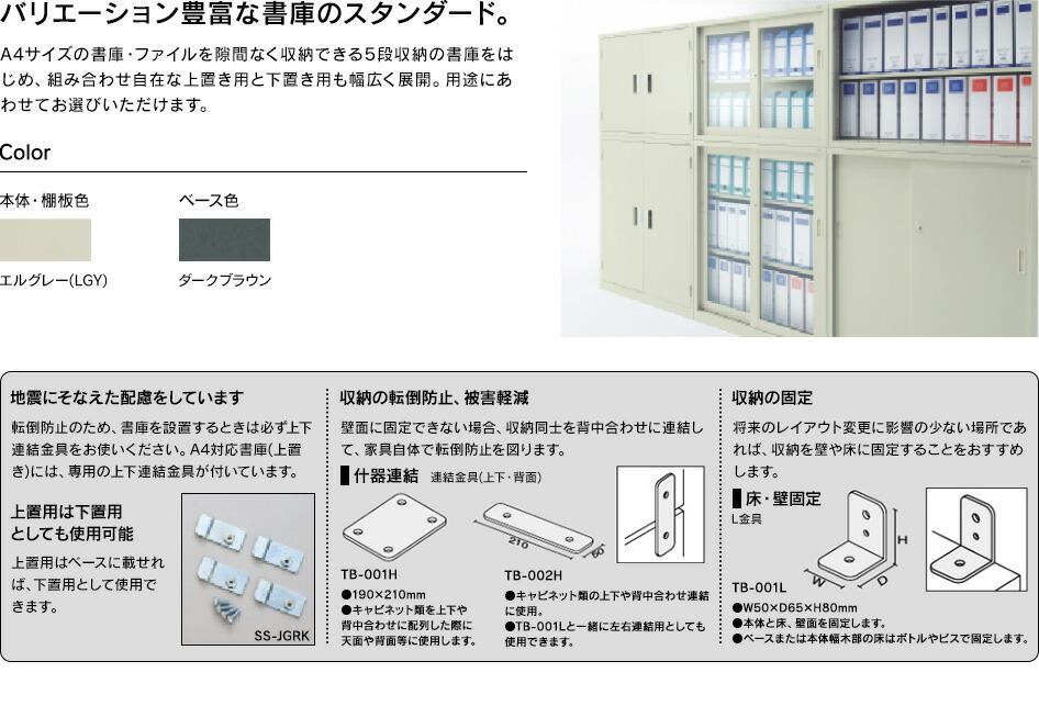 A4対応 スチール書庫 地震対策