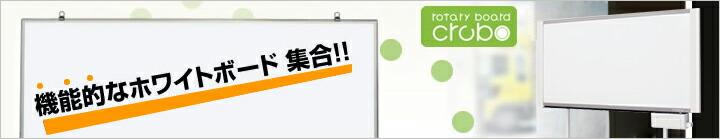 暗線入りホワイトボード 新登場!!