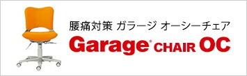 腰痛防止対策 人気の事務椅子 OCチェア Garage
