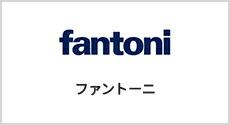 ファントーニ