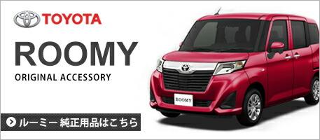 トヨタC-HRの純正用品