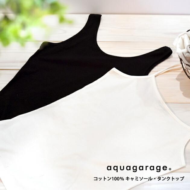 アクアガレージ aquagarage トップス ブラウス あったかい カットソー 洗える ニット 長袖