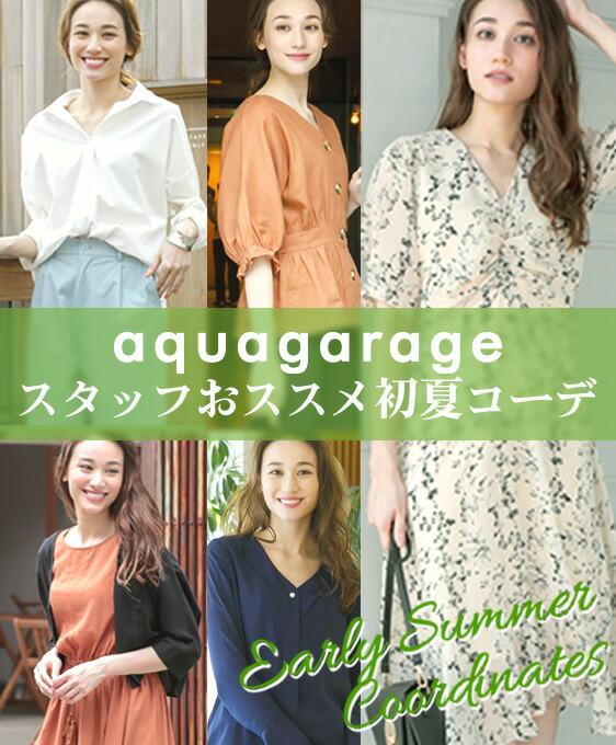 aquagarageおススメ初夏のコーディネート