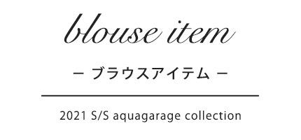 アクアガレージ aquagarage トップス ブラウス カットソー 洗える ニット 長袖