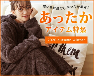 寒さに悩まず、冬も快適に過ごせるってとても大切なことですよね、アクアガレージのあったかアイテムでほっこりしてください