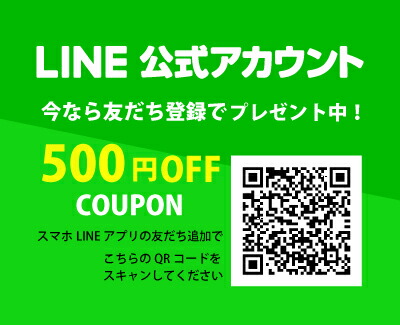 LINEお友だち追加で1000円OFFクーポンプレゼント中