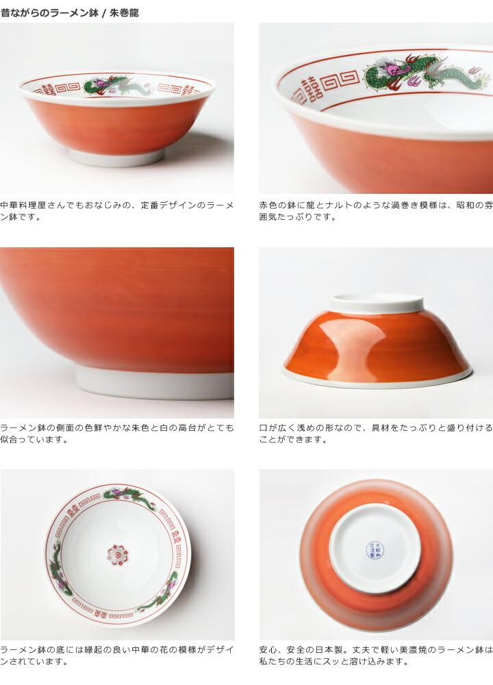 昔ながらのラーメン鉢 朱巻龍 商品詳細