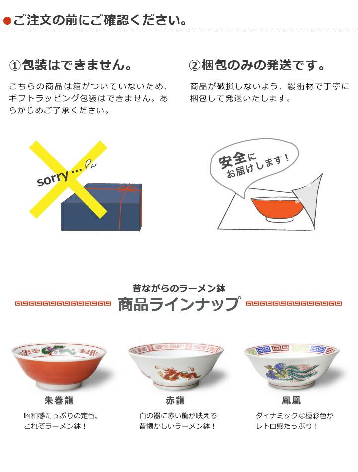 昔ながらのラーメン鉢 商品ラインナップ