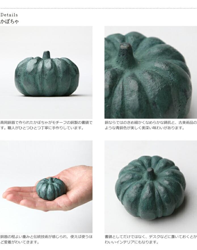 文鎮・書鎮・ペーパーウエイト 高岡銅器 かぼちゃ