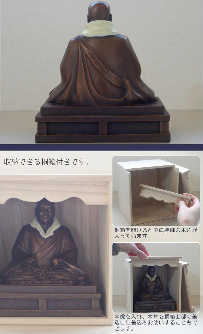 親鸞聖人 桐箱付きです。
