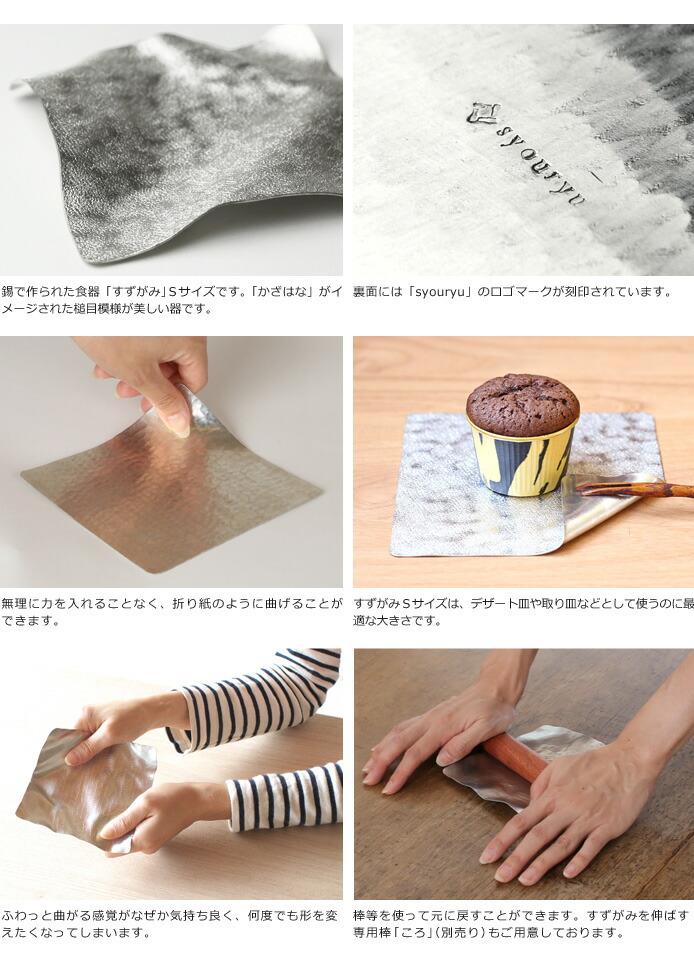 錫 すずがみ(錫紙) かざはな S 13×13(cm) syouryu シマタニ昇龍工房