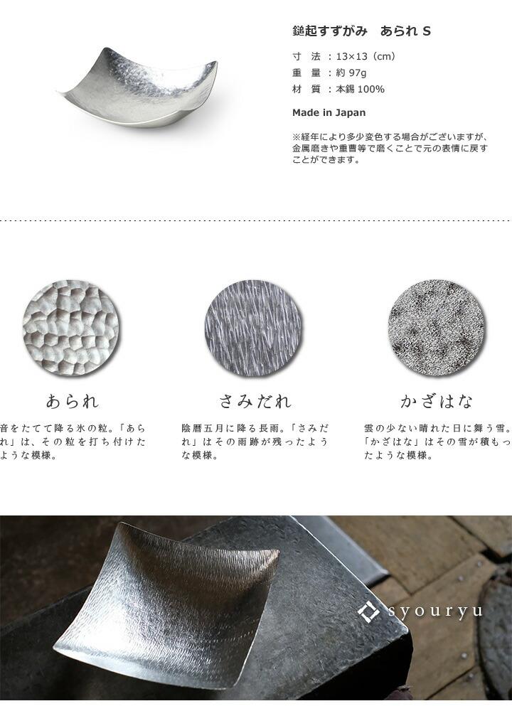すずがみ 錫製