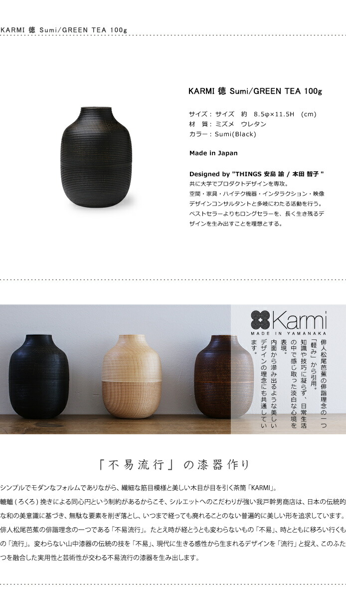 我戸幹男商店 KARMI 徳 Sumi