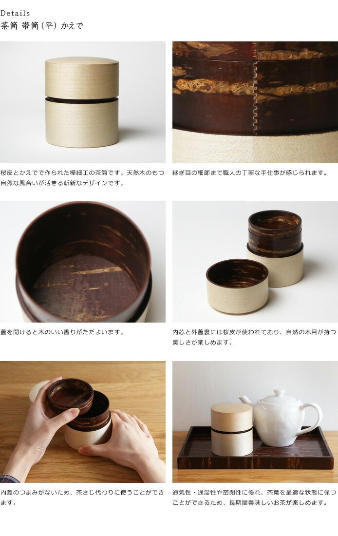 桜皮 茶筒 帯筒平かえで 藤木伝四郎