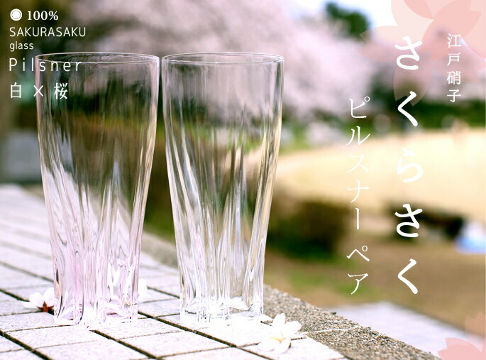 Pilsner(ピルスナー)桜色 さくらさくグラス 酒器 ビールグラス・タンブラー