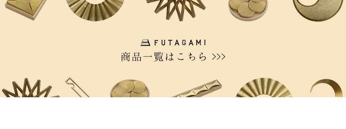 本立て FUTAGAMI ブックエンド 駒形 二上