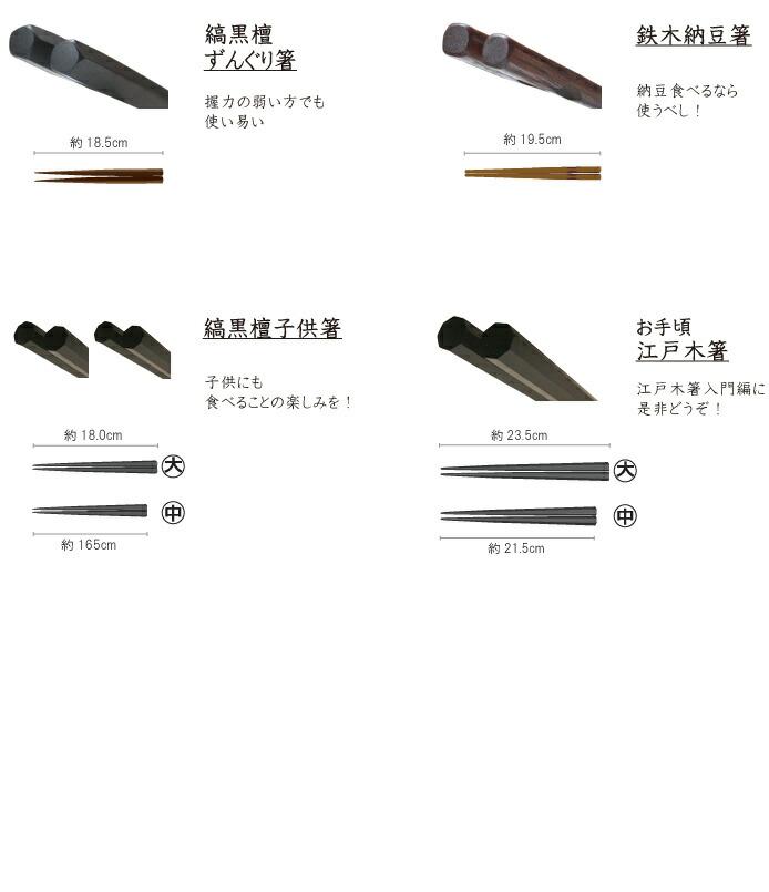 江戸木箸 箸 漆塗極上縞黒檀 七角利休 中 大黒屋