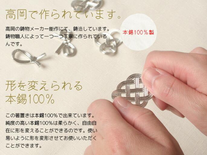 本錫100%製 高岡で作れています。