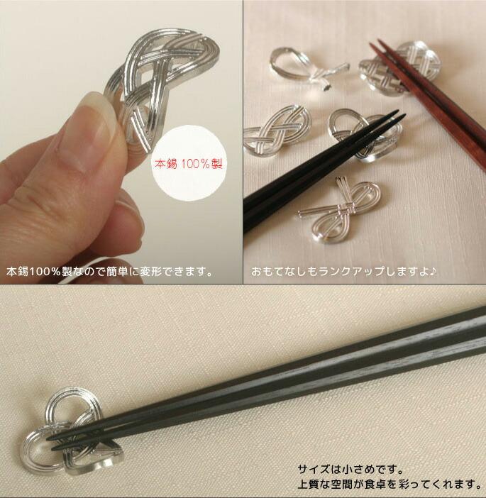 能作 箸置き結び 本錫100% 詳細