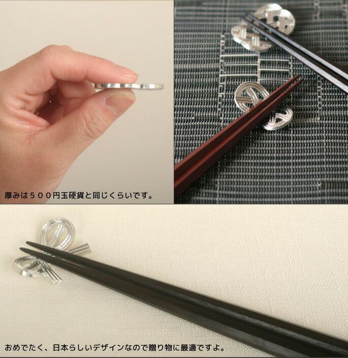 能作 箸置き結び 本錫100%