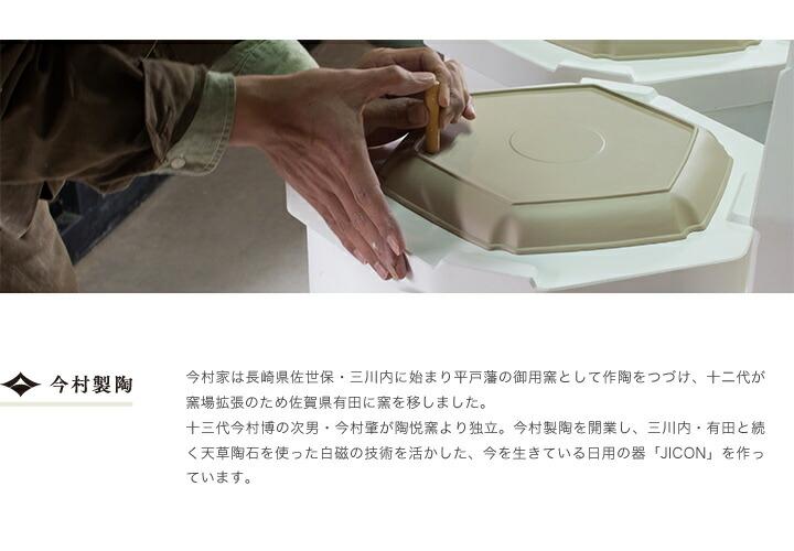 今村製陶 陶悦窯 有田 天草陶石
