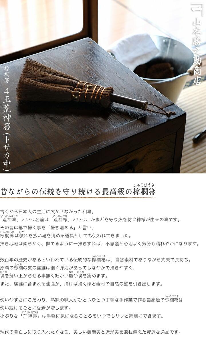 山本勝之助商店 最高級 棕櫚箒